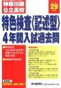 神奈川県公立高校特色検査入試過去問(平成29年度用)