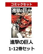 【2位】【新品】【送料無料】進撃の巨人 1-12巻セット【漫画 全巻 買うなら楽天ブックス】