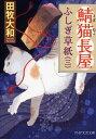 鯖猫長屋ふしぎ草紙(三) (PHP文芸文庫) [ 田牧大和 ]