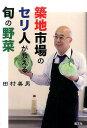 築地市場のセリ人が教える旬の野菜 [ 田村善男 ]