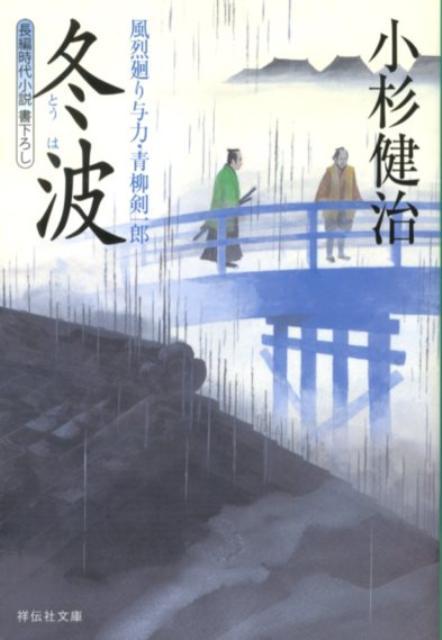 冬波 風烈廻り与力・青柳剣一郎22 (祥伝社文庫...の商品画像