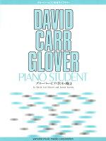 グローバー・ピアノ教育ライブラリー グローバー・ピアノ教本 Vol.3