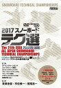 テク選 2017 日本スノーボード協会 教育本部推奨 第24...
