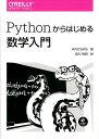 Pythonからはじめる数学入門 [ AmitSaha ]