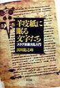 羊皮紙に眠る文字たち スラヴ言語文化入門 [ 黒田龍之助 ]