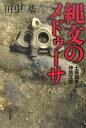 縄文のメドゥーサ 土器図像と神話文脈 [ 田中基 ]