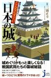 意外と知らない!こんなにすごい「日本の城」 [ 三浦正幸 ]