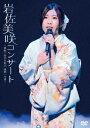 岩佐美咲コンサート〜熱唱!時代を結ぶ 演歌への道〜 [