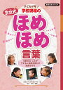 子どもが育つ学校現場の京女式ほめほめ言葉 「ほめる」ことが子どもに自信を持たせ成長させる (教育技術mook) [ 京都女子大学附属小学校 ]