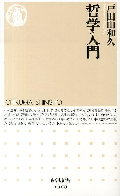 哲学入門 (ちくま新書) [ 戸田山和久 ]の商品画像