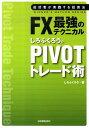 FX最強のテクニカルしろふくろうのPIVOTトレード術 成功者が実践する投資法 (Winner's method series) しろふくろう