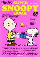�̺�ɥ��� SUPER SNOOPY BOOK