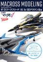 マクロスモデリング VF-31ジークフリード VS Sv-2...