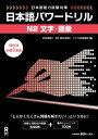 日本語パワードリルN2文字・語彙 日本語能力試験対策 [ アスク出版 ]