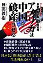 アメリカは中国を破産させる [ 日高義樹 ]