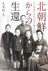 北朝鮮からの生還 ある10歳の少年の引き揚げ記録 (光人社NF文庫) [ 久木村久 ]