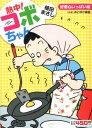 熱中!コボちゃん 3 好奇心いっぱい編 (まんがタイムマイパルコミックス) [ 植田まさし ]