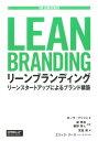 リーンブランディング リーンスタートアップによるブランド構築...
