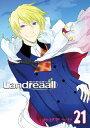 Landreaall(21) (IDコミックス/ZERO-SUMコミックス)