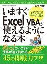いますぐExcel VBAが使えるようになる本 [ 日経ソフトウエア編集部 ]