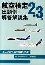 航空検定2級/3級出題例・解答解説集