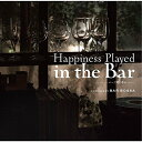 Happiness Played in the Bar -バーで聴く幸せー COMPILED BY BAR BOSSA [ (V.A.) ]