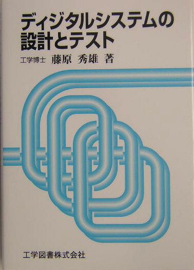 ディジタルシステムの設計とテスト [ 藤原秀雄 ]の商品画像
