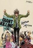 GIANT KILLING(09) [ ツジトモ ]