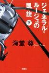 ジェネラル・ルージュの凱旋(下)(宝島社文庫)
