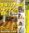 決定版 DIYでできる! 壁・床リフォーム&メンテナンス百科 (暮らしの実用シリーズ) [ ドゥーパ