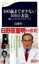 100歳までボケない101の方法 脳とこころのアンチエイジング (文春新書) 白澤卓二