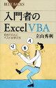 【送料無料】入門者のExcel VBA [ 立山秀利 ]
