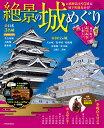 絶景の城めぐり お城解説&城下町観光ガイドが一冊に! (JT...