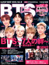 K-POP BEST IDOL(vol.8) BTS Love (G-MOOK)
