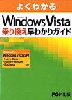 よくわかるMicrosoft Windows Vista乗り換え早わかりガイド [ 富士通エフ・オ-・エム株式会社 ]