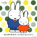 ミッフィー 夏のカラフルキッズミュージックシリーズ::はじめての☆モーツァルト&ショパン