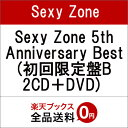 Sexy Zone 5th Anniversary Best (初回限定盤B 2CD+DVD) [ Sexy Zone ]