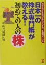〈日本一の株式専門紙が教える!〉初めての人の株