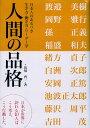 人間の品格 日本人のあるべき生き方・働き方・リーダー学 [ 馬場啓一 ]