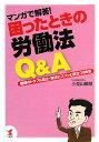 困ったときの労働法Q&A [ 小見山敏郎 ]