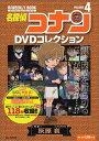 名探偵コナンDVDコレクション(volume 4)