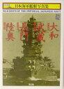 日本海軍艦艇写真集(1)新装版 [ 「丸」編集部 ]