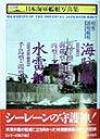 日本海軍艦艇写真集(21) [ 「丸」編集部 ]