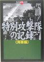 特別攻撃隊の記録(海軍編) Kamikaze [ 押尾一彦 ]