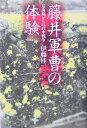 藤井軍曹の体験 [ 伊藤桂一 ]
