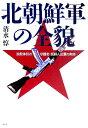 北朝鮮軍の全貌 独裁体制の守護者・朝鮮人民軍の実体 [ 清水惇 ] - 楽天ブックス