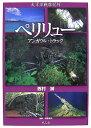 ペリリューアンガウル・トラック (太平洋戦跡紀行) [ 西村誠(歴史作家) ]