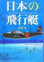 日本の飛行艇 [ 野原茂 ]