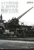 ドイツ列車砲&装甲列車戦場写真集 [ 広田厚司 ]