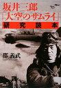 坂井三郎「大空のサムライ」研究読本